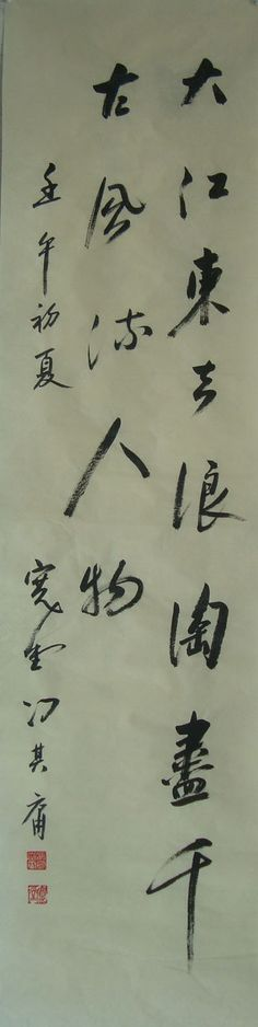 The endless river eastward flows with its huge waves are gone. Celebrity #calligraphy - replica