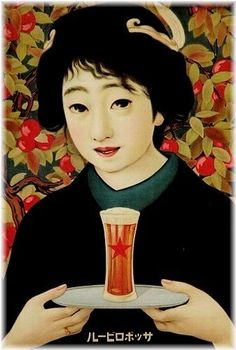 Sapporo beer Sapporo Beer, Fictional World, Fictional Characters, Japanese Poster, Retro Ads, Pulp Art, Wine And Spirits, Retro Design, Vintage Japanese