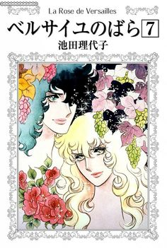Rose of Versailles 42 Page 1