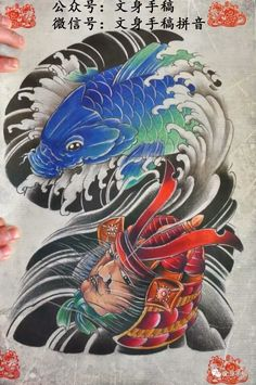 Japanese Snake Tattoo, Japanese Tattoo Designs, F Tattoo, Chest Tattoo, Koi Art, Fish Art, Dragon Fish, Koi Fish Tattoo, Half Sleeves
