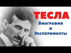 Никола Тесла - YouTube Advertising, Youtube, Teak, Commercial Music, Youtubers, Youtube Movies