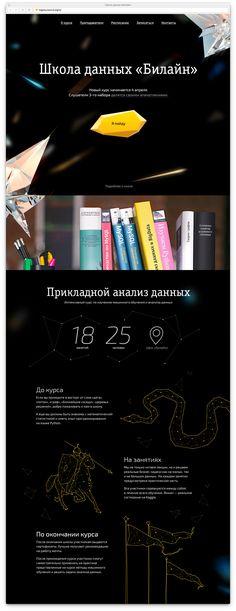 Промо-сайт Школы анализа данных «Билайна»