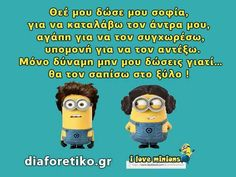 Χαχααα Funny Greek Quotes, Funny Quotes, Funny Memes, Minion Jokes, Minions, Unique Quotes, Interesting Quotes, Funny Pins, Just For Laughs