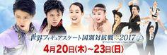 世界フィギュアスケート国別対抗戦2017|テレビ朝日