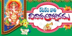 indian-wedding-flex-banner-psd-template-free-download