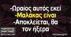 -Ωραίος αυτός εκεί -Μαλάκας είναι -Αποκλείεται, θα τον ήξερα mantoles.net Funny Stuff, Jokes, Lol, Greek, Funny Things, Funny Things, Husky Jokes, Memes, Chistes