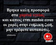 Funny Greek Quotes, Funny Picture Quotes, Funny Quotes, Funny Memes, Hilarious, Jokes, True Words, Laugh Out Loud, True Stories
