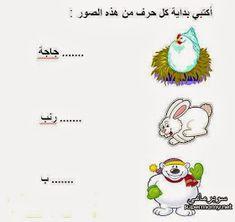 روضة العلم للاطفال: مراجعة حروف الهجاء Arabic Alphabet Letters, Arabic Alphabet For Kids, Preschool Learning, Teaching, Arabic Lessons, Arabic Language, Learning Arabic, Lettering, Activities