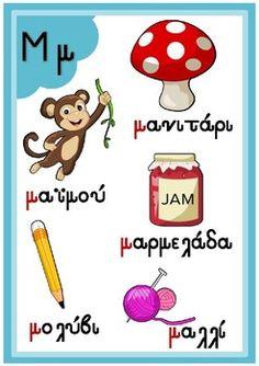 Alphabet Words, Greek Alphabet, Alphabet Posters, Learn Greek, Greek Language, Type Posters, Teacher Pay Teachers, Teacher Newsletter, Kindergarten