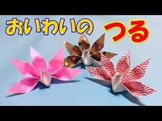 折り紙 祝い鶴・正月鶴 Origami Celebration Crane instructinos - YouTube