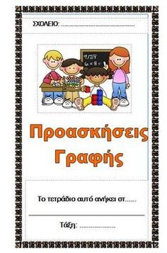 Picture Baseball Cards, Education, School, Pictures, Greek, Photos, Educational Illustrations, Learning, Resim