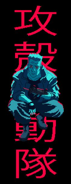 Batou, Pixelated. Ghost in the Shell