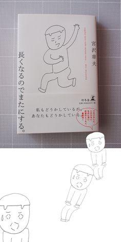 宮沢章夫 - 長くなるのでまたにする - 上路ナオ子 - 鈴木成一デザイン室