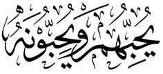 All Quran, Islam Quran, Allah Wallpaper, Islamic Wallpaper, Arabic Calligraphy Art, Arabic Art, Arabic Poetry, Beautiful Photos Of Nature, Religion