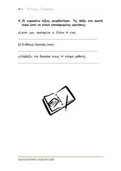 γλώσσα γ΄ δημοτικού α΄τεύχος Learn Greek, Greek Language, Special Education, Cards Against Humanity, Letters, Learning, June 8, Kids, School
