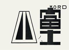 仲条正义字体系列作品:WORD - 字体 - 顶尖设计 - AD518.com