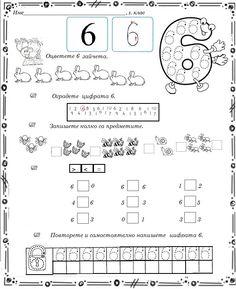 School Worksheets, Kindergarten Worksheets, Math 2, Preschool Activities, Teaching Emotions, Winter Kids, Reggio Emilia, Math Centers, Pre School