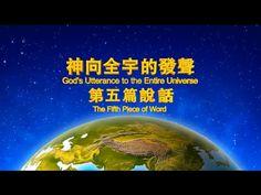 【全能神教】基督的發表《神向全宇的發聲•第五篇說話》