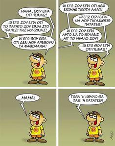 Funny Greek Quotes, Funny Quotes, Very Funny, Viera, Funny Cartoons, More Fun, Jokes, Lol, Comics