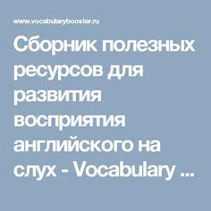 Сборник полезных ресурсов для развития восприятия английского на слух - Vocabulary Booster