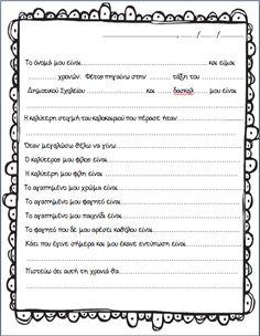 Βρισκόμαστε ακόμα στο ξεκίνημα της νέας σχολικής χρονιάς και είναι η κατάλληλη… Greek Language, Social Skills, Back To School, Classroom, Teacher, Exercise, Education, Feelings, Reading