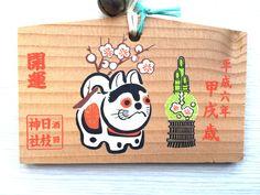 Japanese Wood Plaque - EMA -Year of the Dog - Hiyoshi Taisha shrine - Otsu, Shiga, Japan - E6-13 Good Luck