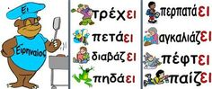 Picture Letter Activities, Educational Activities, Grammar Posters, Greek Language, Kids Learning, Teacher, Classroom, Lettering, Life
