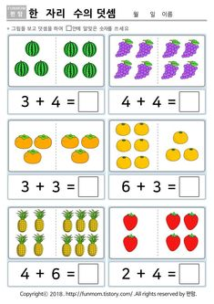Article About Math Topic Kindergarten Addition Worksheets, Kindergarten Math Activities, Preschool Writing, Numbers Preschool, Kindergarten Math Worksheets, Preschool Learning, Learning English For Kids, Math For Kids, History Education