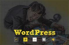 メディア運営に最適!WordPressでバナー管理機能を実装する5つのステップ