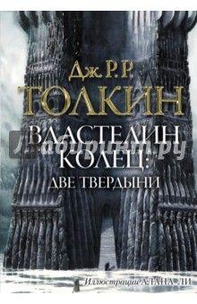 "Книга ""Властелин колец. Две твердыни"" - Толкин Джон Рональд Руэл. Купить книгу, читать рецензии | The Illustrated Lord Of The Rings Part 2. The Two Towers | ISBN 978-5-17-086826-1 | Лабиринт"