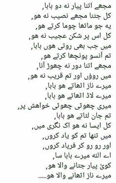 Lv u so much Papa😍😍😍😚😚😚 Poetry Quotes In Urdu, Best Urdu Poetry Images, Urdu Poetry Romantic, Love Poetry Urdu, Words Quotes, Quotations, Nice Poetry, Image Poetry, Sayings