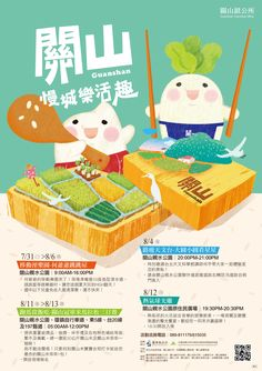 2017關山慢城樂活趣系列活動海報 Food Poster Design, Ad Design, Graphic Design, Taiwan Image, Packaging Design, Branding Design, Dm Poster, Japanese Kids, Chinese Posters