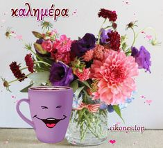 Morning Greetings Quotes, Greek Quotes, Morning Wishes Quotes