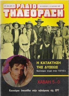 Tvs, Magazines, Greek, Childhood, Memories, History, Movie Posters, Vintage, Journals
