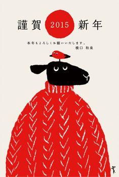 Izumi Hashiguchi Artworks - 2015年 年賀状 + ポチ袋