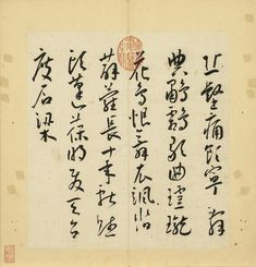 Miscellaneous Poetry  Wang Chong (1494-1533), Ming dynasty  Album leaf, ink on paper, 33.9 x 32.5 cm
