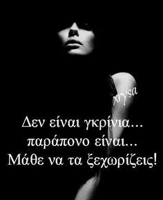 Μαθε επιτελους.... Quotes And Notes, Advice Quotes, Wisdom Quotes, Life Quotes, My Heart Quotes, I Still Miss You, Like A Sir, Unspoken Words, Greek Words