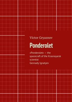 Ponderolet - Victor Gryaznov — Ridero