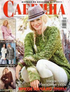 Журнал по вязанию, онлайн, скачать Сабрина 2011 12 Сабрина 2011 12