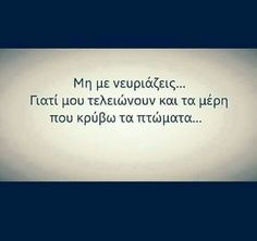 ... Funny Greek Quotes, Funny Picture Quotes, Funny Quotes, Favorite Quotes, Best Quotes, Anger Management, True Words, In My Feelings, Funny Moments