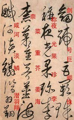 這草書寫的就是心性! 解縉(1369-1415),江西吉安府吉水(今江西吉水)人,明代大臣、文學家、書法家。這個帖子是他書寫的草書《千字文》,楷書注釋。 Chinese Calligraphy, Calligraphy Letters, Caligraphy, Learn Chinese, Chinese Art, Chinese Landscape, Typography, Lettering, Chinese Language