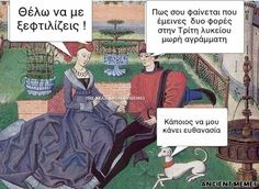 Funny Greek Quotes, Funny Quotes, Funny Memes, Memes Humor, Jokes, Ancient Memes, Romantic Resorts, Dog Stories, Ancient Greece