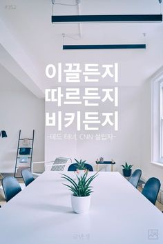 Korean Phrases, Korean Quotes, Wise Quotes, Famous Quotes, Inspirational Quotes, Sense Of Life, Good Sentences, 2017 Design, Learn Korean