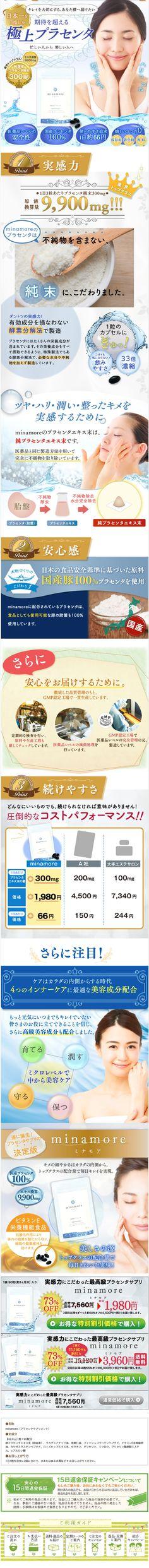 さくらフォレスト株式会社様の「「minamore」プラセンタサプリメント」のランディングページ(LP)健康・癒し系|美容・スキンケア・香水 #LP #ランディングページ #ランペ #「minamore」プラセンタサプリメント App Ui Design, Web Design, Beauty Skin, Beauty Makeup, App Promotion, Makeup Designs, Commercial Design, Skin Care, Japan