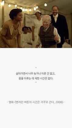 Wise Quotes, Movie Quotes, Famous Quotes, Inspirational Quotes, Korean Quotes, Good Sentences, Learn Korean, Korean Language, Life Pictures