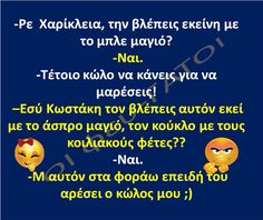Funny Quotes, Funny Memes, Jokes, Greek Quotes, Have A Laugh, Laughter, Funny Pictures, Lol, Good Things