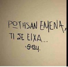 τι σε είχα...τι σε έχω τώρα.. τι να τους πω; Greek Quotes, Twitter Quotes, I Love You, Me Quotes, Lyrics, Poetry, Songs, Thoughts, Feelings