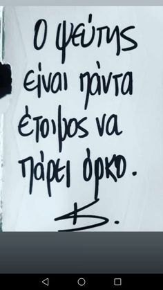 Greek Quotes, Captions, Liverpool, Wise Words, Inspirational Quotes, Internet, Facts, Social Media, Goals