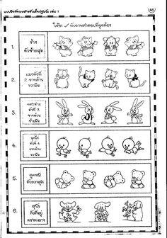 แบบทดสอบ - แบบฝึกหัด: anugan-ex-book1 Kindergarten Math Worksheets, Preschool Math, Iq Kids, Learn Thai Language, Alphabet Cards, Activity Sheets, Months In A Year, Kids Learning, Teaching