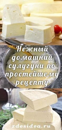 Нежный домашний сулугуни по простейшему рецепту Homemade Cheese, Cooking Recipes, Healthy Recipes, How To Make Cheese, Kefir, Health Diet, Summer Recipes, Food And Drink, Tasty